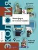 Экология 9 кл. Биосфера и человечество. Рабочая тетрадь